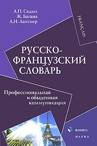 Русско-французский словарь. Профессиональная и обыденная коммуникация  #1