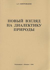 Новый взгляд на диалектику природы | Митрофанов Андрей Гаврилович  #1