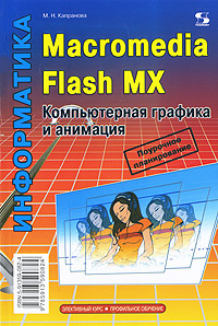 Информатика. Macromedia Flash MX. Компьютерная графика и анимация  #1