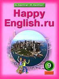 Happy English.ru / Английский язык. Счастливый английский.ру. 9 класс  #1