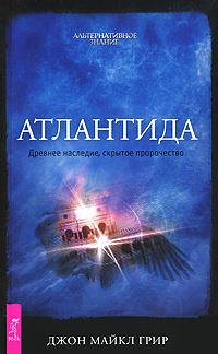 Атлантида. Древнее наследие, скрытое пророчество #1
