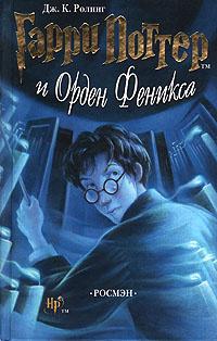 Гарри Поттер и Орден Феникса | Роулинг Джоан Кэтлин #1