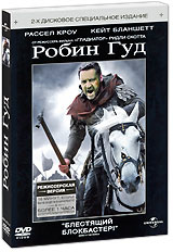 Робин Гуд (2 DVD) #1