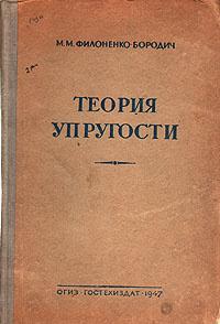 Теория упругости   Филоненко-Бородич Михаил Митрофанович  #1