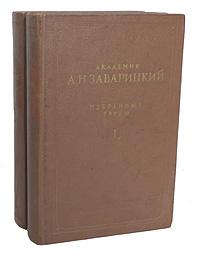 А. Н. Заварицкий. Избранные труды. В двух томах | Заварицкий А. Н.  #1