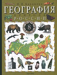 География России. Природа. 8 класс #1