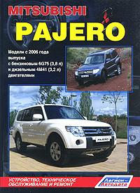 Mitsubishi Pajero. Модели с 2006 года выпуска с бензиновым 6G75 (3,8 л) и дизельным 4М41 (3,2л) двигателями. #1