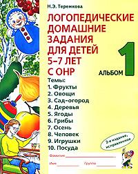 Логопедические домашние задания для детей 5-7 лет с ОНР. Альбом 1  #1
