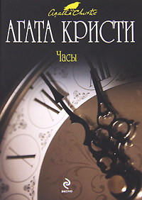 Часы | Кристи Агата #1