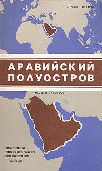 Аравийский полуостров. Справочная карта #1