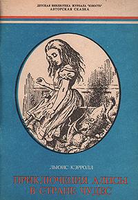 Приключения Алисы в Стране чудес | Кэрролл Льюис #1