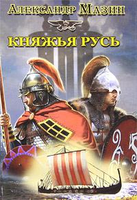 Княжья Русь | Мазин Александр Владимирович #1