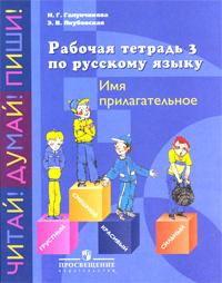 Рабочая тетрадь 3 по русскому языку. Имя прилагательное  #1