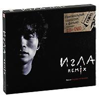Игла Remix. Оригинальный саундтрек к фильму (CD + DVD) #1