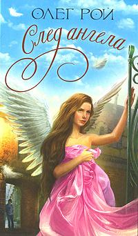 След ангела | Рой Олег Юрьевич #1