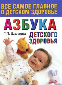 Азбука детского здоровья   Шалаева Галина Петровна #1