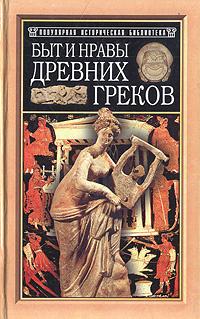 Быт и нравы древних греков | Гиро Поль #1