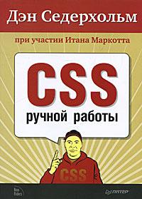 CSS ручной работы #1