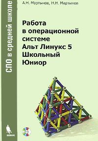 Работа в операционной системе Альт Линукс 5 Школьный Юниор (+ DVD-ROM)  #1