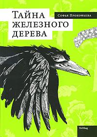 Тайна железного дерева   Прокофьева Софья Леонидовна #1