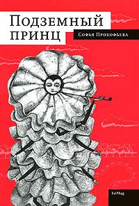 Подземный принц   Прокофьева Софья Леонидовна #1