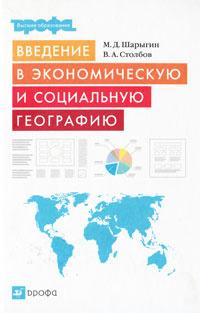 Введение в экономическую и социальную географию #1