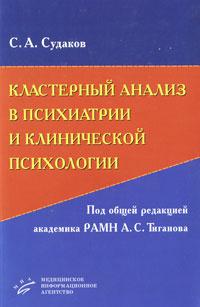 Кластерный анализ в психиатрии и клинической психологии (+ CD-ROM) | Судаков Станислав Арсеньевич  #1