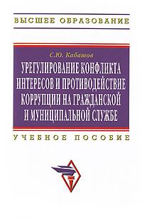 Урегулирование конфликта интересов и противодействие коррупции на гражданской и муниципальной службе #1