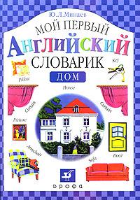 Мой первый английский словарик. Дом #1