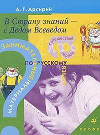 В страну знаний - с Дедом Всеведом. Занимательные материалы по русскому языку. Путешествие первое  #1