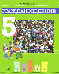 Граждановедение. 5 класс #1