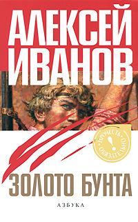Золото бунта, или Вниз по реке теснин | Иванов Алексей Викторович  #1