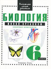 Биология. Живой организм. 6 класс. Опорные конспекты #1