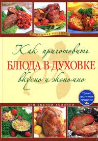 Как приготовить блюда в духовке вкусно и экономно #1