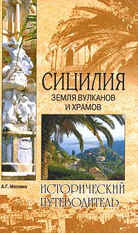 Сицилия. Земля вулканов и храмов | Москвин Анатолий Григорьевич  #1