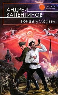 Бойцы Агасфера | Валентинов Андрей #1