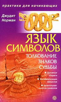 Язык символов. Толкование знаков судьбы | Норман Джудит  #1