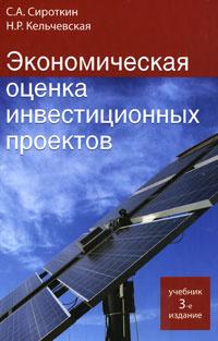 Экономическая оценка инвестиционных проектов #1