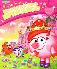 Истории про принцесс #1