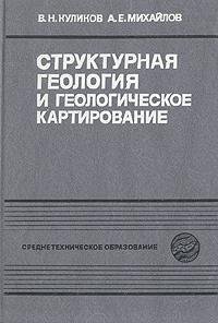 Структурная геология и геологическое картирование | Куликов Виктор Николаевич, Михайлов Александр Евгеньевич #1