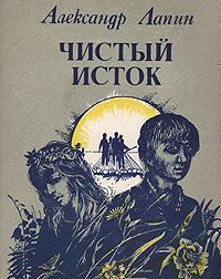 Чистый исток | Лапин Александр Алексеевич #1