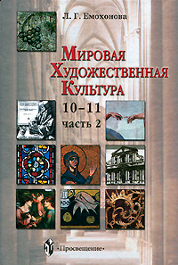 Мировая художественная культура. 10-11 класс. В 3 частях. Часть 2  #1