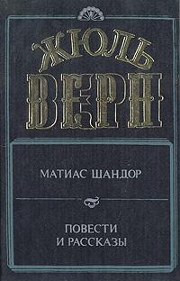 Матиас Шандор. Повести и рассказы | Александрова Зинаида Евгеньевна, Верн Жюль  #1