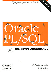Oracle PL/SQL. Для профессионалов #1