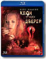 Ключ от всех дверей (Blu-ray) #1