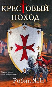 Крестовый поход #1