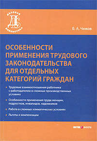 Особенности применения трудового законодательства для отдельных категорий граждан  #1