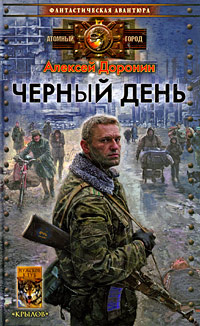 Черный день   Доронин Алексей #1