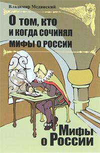 О том, кто и когда сочинял мифы о России | Мединский Владимир Ростиславович  #1