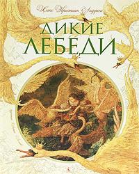 Дикие лебеди   Ганзен Анна Васильевна, Андерсен Ганс Кристиан  #1